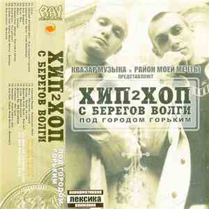 Various - Хип-Хоп C Берегов Волги 2: Под Городом Горьким mp3 download